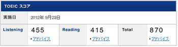 TOEIC173_20120923.png