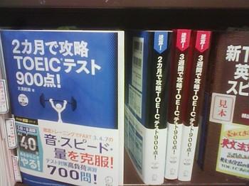 TOEIC900BOOK.jpg