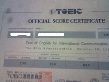 TOEIC_80_450.jpg